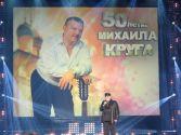 Юбилейный концерт памяти Михаила Круга. Фото А. Грин