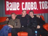 Сергей Порт и Михаил Винт