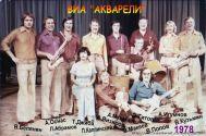 ВИА Акварели 1978 г.