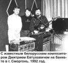 Владимир Бал,  1992г.